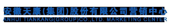 安徽天康(集团)股份有限公司(销售网)